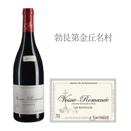 2013年卡修父子酒庄拉维奥利(沃恩-罗曼尼村)红葡萄酒