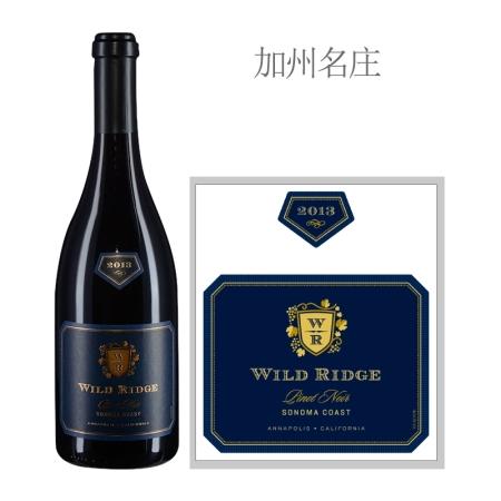 2013年威德瑞酒庄黑皮诺红葡萄酒