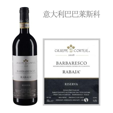 2008年茱柯酒庄拉巴佳巴巴莱斯科珍藏红葡萄酒