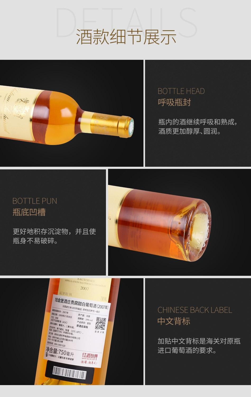 2007年旭金堡酒庄贵腐甜白葡萄酒
