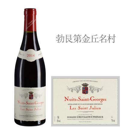 2014年夏维隆酒庄圣朱利安(夜圣乔治村)红葡萄酒