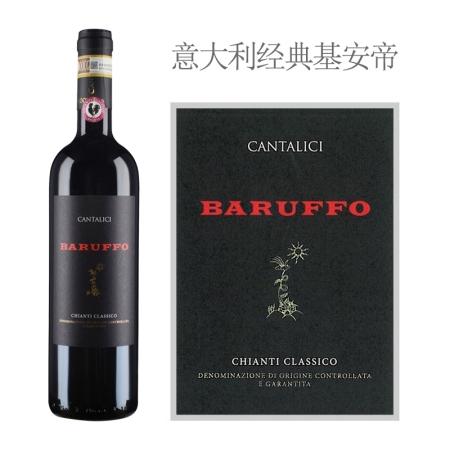 2013年康塔莱斯酒庄巴鲁夫经典基安帝红葡萄酒