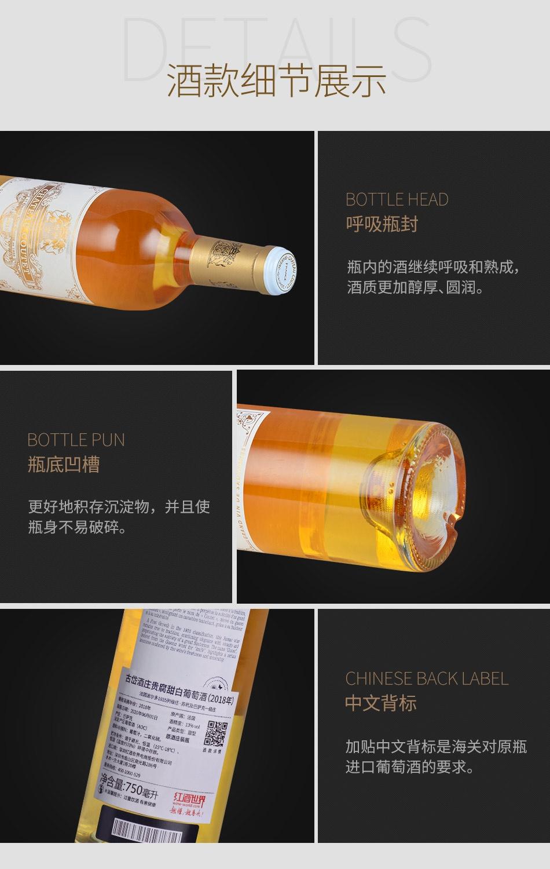 2018年古岱酒庄贵腐甜白葡萄酒