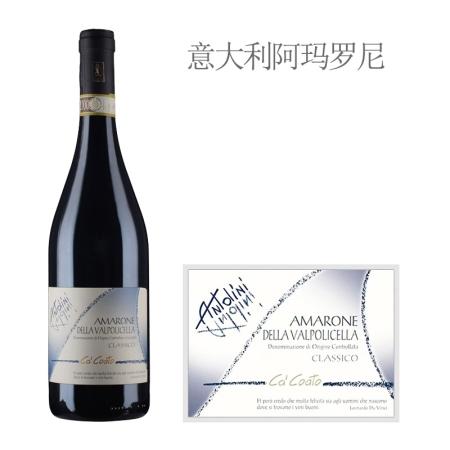 2010年安托里尼酒庄卡欧托阿玛罗尼经典红葡萄酒