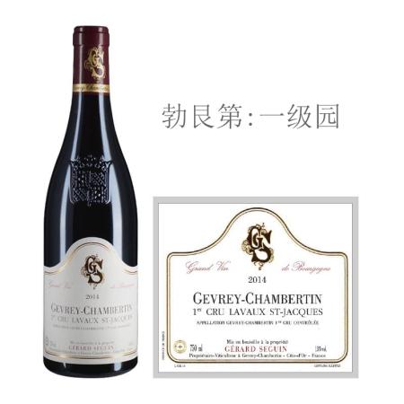 2014年赛甘酒庄圣雅(热夫雷-香贝丹一级园)红葡萄酒