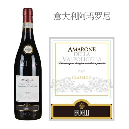 2011年布鲁内利酒庄阿玛罗尼经典红葡萄酒