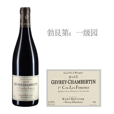 2013年雷尼布威尔酒庄方特尼(热夫雷-香贝丹一级园)红葡萄酒