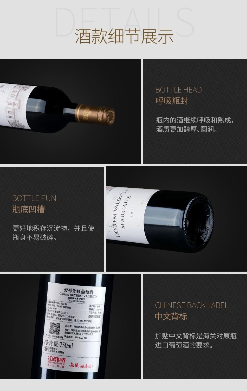2011年爱神堡红葡萄酒