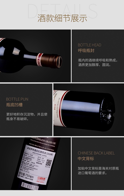2018年卓龙梦特酒庄红葡萄酒