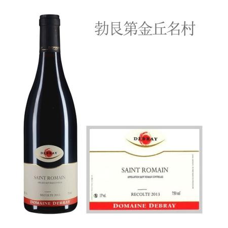 2013年戴布雷酒庄(圣罗曼村)红葡萄酒