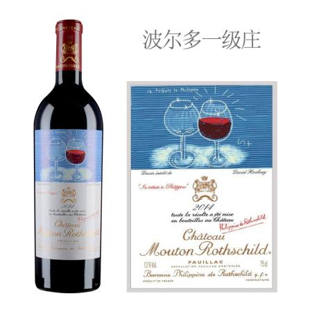 2014年木桐酒庄红葡萄酒