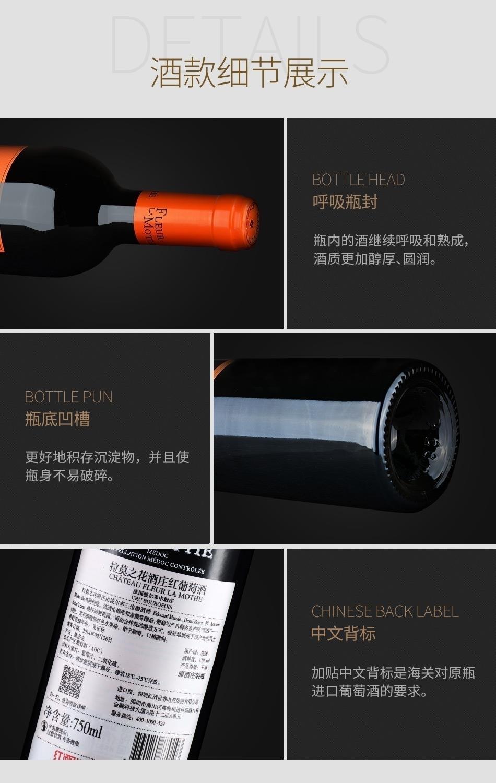 2012年拉莫之花酒庄红葡萄酒