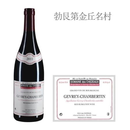 2011年世索酒庄(热夫雷-香贝丹村)红葡萄酒