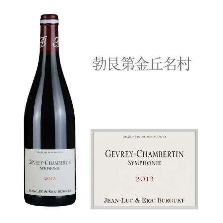 2013年艾伦伯格酒庄交响曲(热夫雷-香贝丹村)红葡萄酒