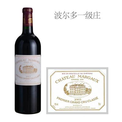 2003年玛歌酒庄红葡萄酒