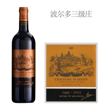2015年迪仙庄园红葡萄酒