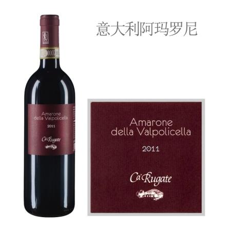 2011年路嘉特酒庄阿玛罗尼红葡萄酒