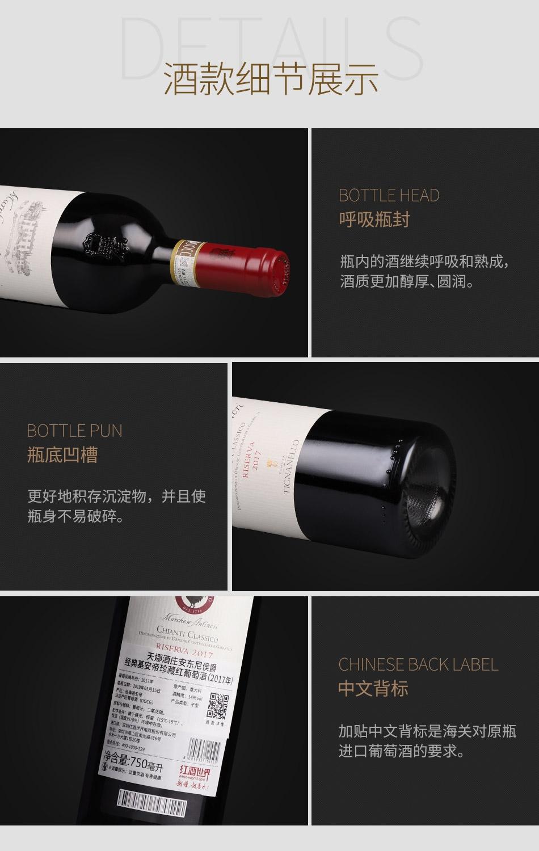 2017年天娜酒庄安东尼侯爵经典基安帝珍藏红葡萄酒