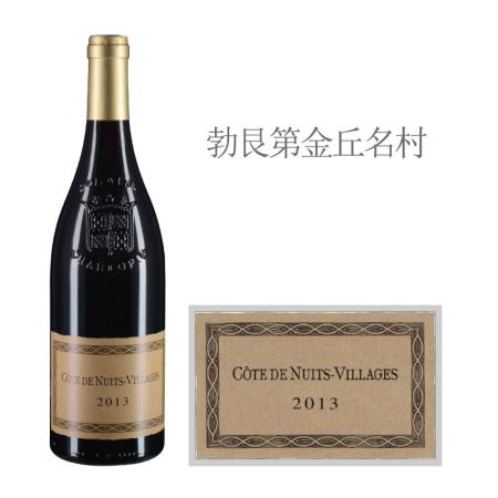 2013年夏洛普庄园(夜丘村)红葡萄酒