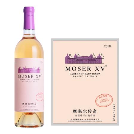 2018年摩塞尔传奇赤霞珠干白葡萄酒