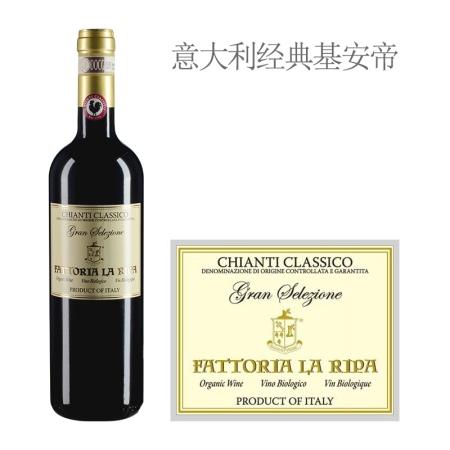 2008年里帕酒庄经典基安帝特级精选红葡萄酒