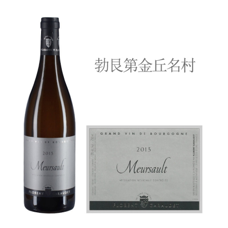 2013年加拉德酒庄(默尔索村)白葡萄酒