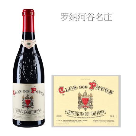 2011年帕普教皇新堡红葡萄酒