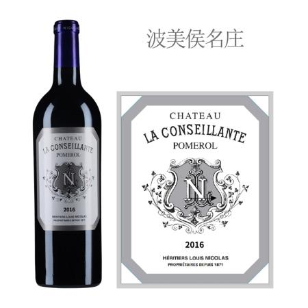 2016年康赛扬酒庄红葡萄酒