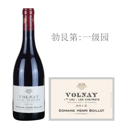 2013年布瓦洛酒庄榭弗里(沃尔奈一级园)红葡萄酒