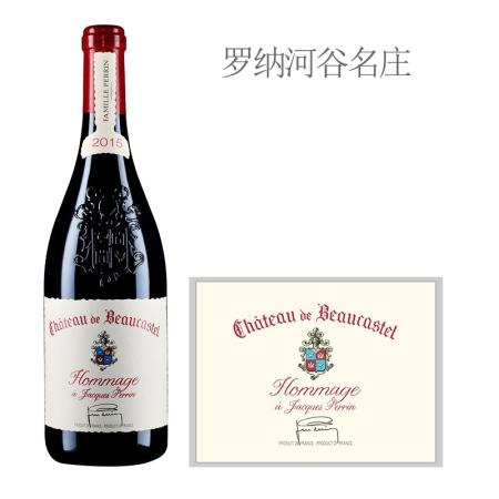 2015年博卡斯特尔酒庄致敬雅克佩兰教皇新堡红葡萄酒