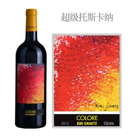 2015年缤缤格拉兹酒庄色彩红葡萄酒
