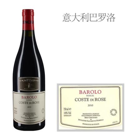 2010年布桑科瑞酒庄玫瑰海岸巴罗洛红葡萄酒