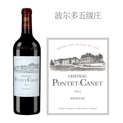 2013年庞特卡奈古堡红葡萄酒