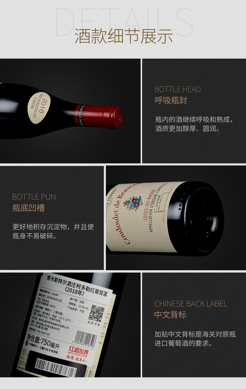 2018年博卡斯特尔酒庄柯多勒红葡萄酒