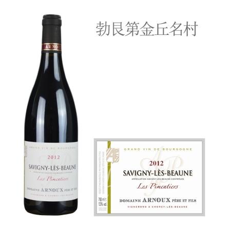 2012年阿诺父子酒庄比蒙蒂埃(萨维尼村)红葡萄酒