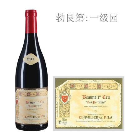 2011年克拉韦里尔父子酒庄佩尼斯(伯恩一级园)红葡萄酒