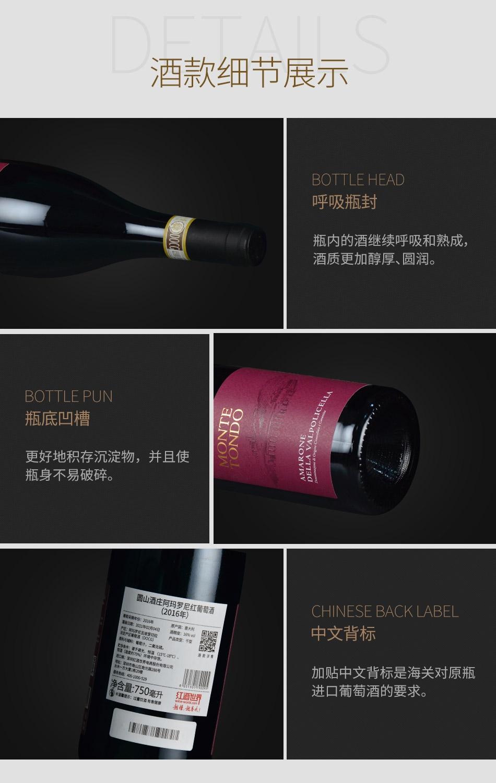 2016年圆山酒庄阿玛罗尼红葡萄酒