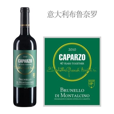 2010年卡帕佐布鲁奈罗红葡萄酒