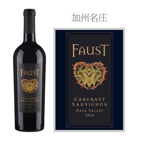 2013年浮士德赤霞珠红葡萄酒