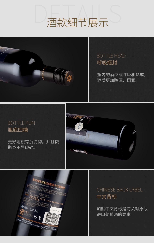 2017年歌浓酒庄珍藏赤霞珠干红葡萄酒(7K)