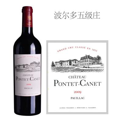 2009年庞特卡内古堡红葡萄酒