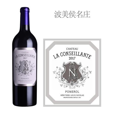 2017年康赛扬酒庄红葡萄酒