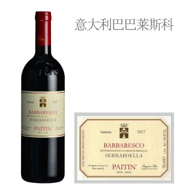 2017年拜汀酒庄赛宝拉园巴巴莱斯科红葡萄酒