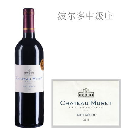 2010年穆莱酒庄红葡萄酒