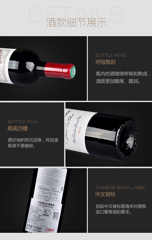 2010年卡农酒庄红葡萄酒