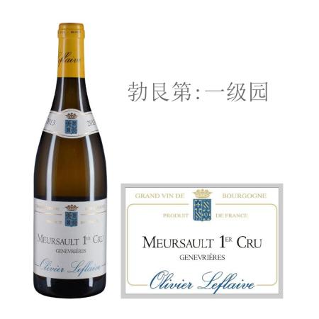 2013年乐弗莱夫酒庄热那弗耶(默尔索一级园)白葡萄酒
