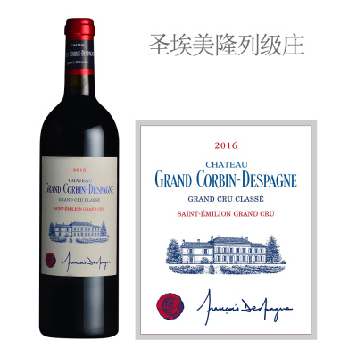 2016年高班德城堡红葡萄酒