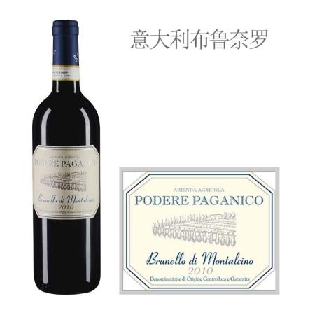 2010年帕加尼科酒庄布鲁奈罗红葡萄酒
