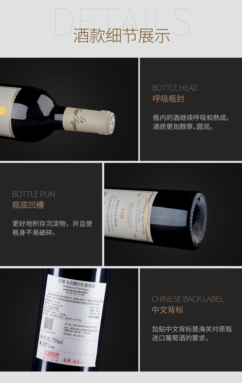 2012年拉图飞卓酒庄红葡萄酒-细节