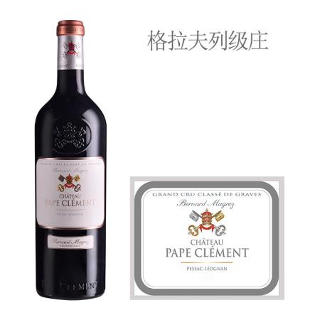 2020年克莱蒙教皇堡红葡萄酒